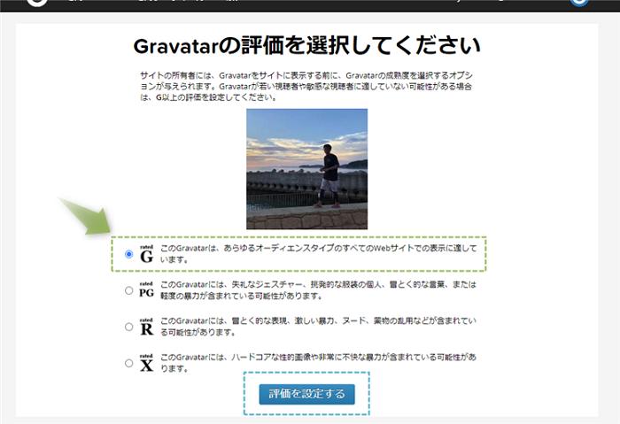 Gravatar画像の評価を自己申告で選択します