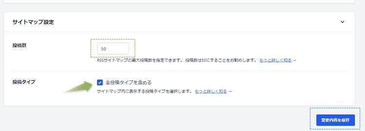 サイトマップ設定