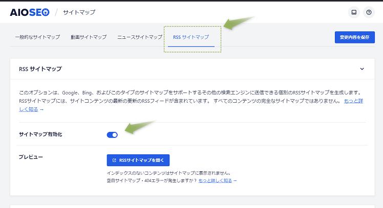 タブをRSSサイトマップに切り替えて、サイトマップを有効化します