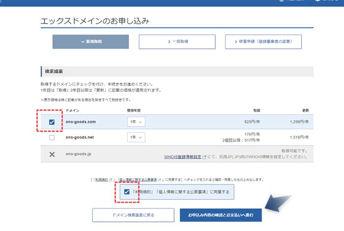 ドメインの検索結果で取得可否が表示されますので、希望のドメインを選択