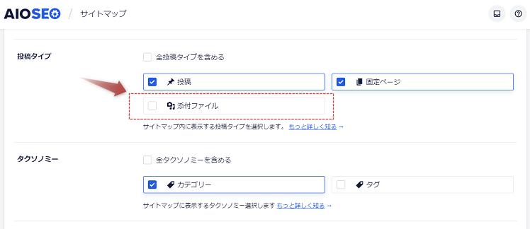 サイトマップ設定で投稿タイプの中から、「添付ファイル」を除外します