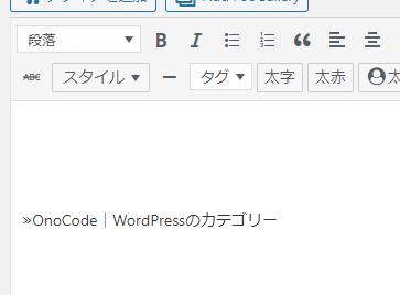 記事内などでリンクにしたいテキストを書きます