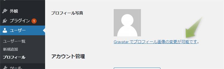 「ユーザー」からプロフィール写真の設定をしたいユーザーを選びます