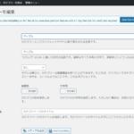 WordPress|カテゴリーのメタディスクリプション(説明)を入力する【SEO対策】