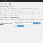 WordPress|プライバシー ポリシー設定