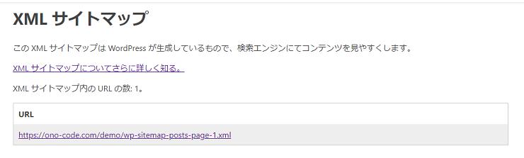 確認方法は、自分のURLのうしろに「/sitemap.xml」で検索