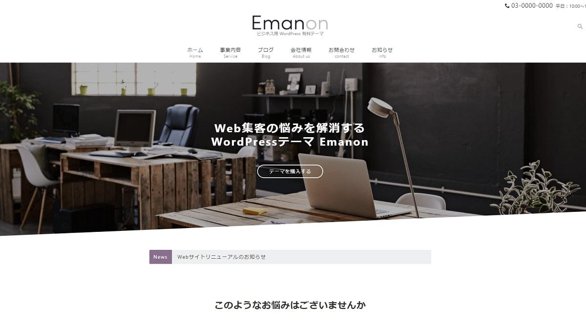 Emanon7