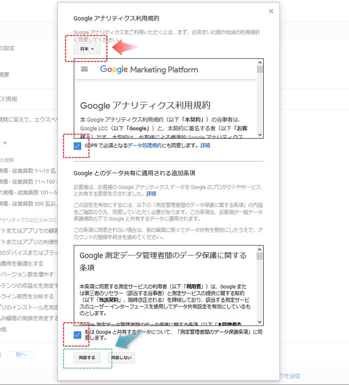 グーグルアナリティクス利用規約