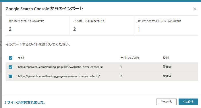 Bingウェブマスターツールに登録するペライチを選択