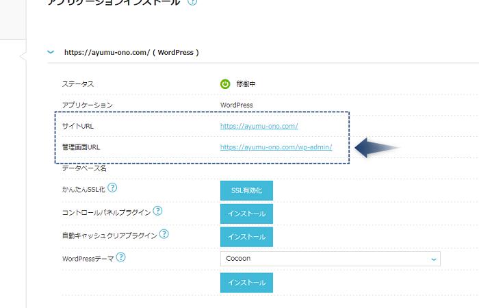 管理画面URL