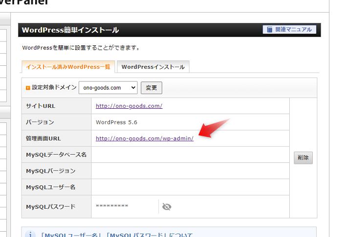 ワードプレス管理画面へのURL