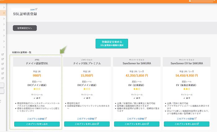 SSL証明書登録の料金プランが表示されます