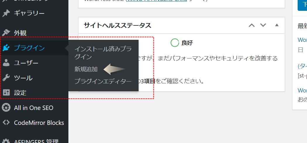 左側メニューで「プラグイン」→「新規追加」に進みます