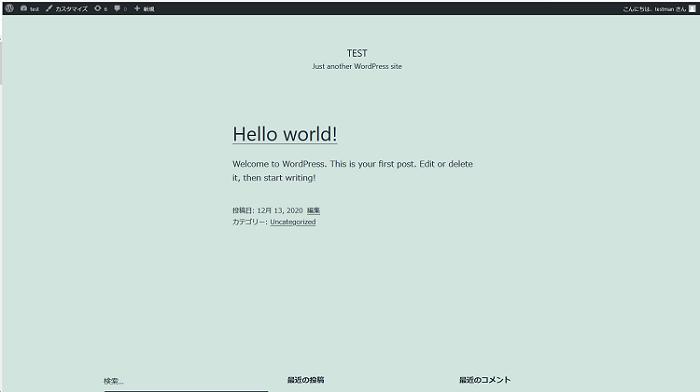 WordPress|購入した有料テーマのインストールをする【簡単】
