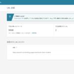 Bing|Webmaster Toolsに登録したらURLを送信しよう【SEO】