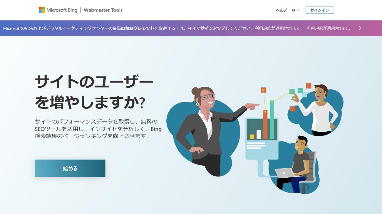 Bing|ウェブマスターツールに初めて登録する方法
