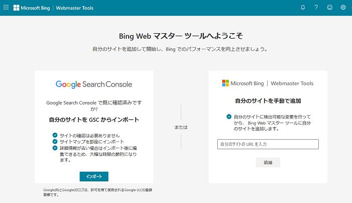Bingウェブマスターツールの登録が完了して管理画面に移ります
