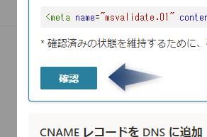 Bingウェブマスターツールに戻り、HTMLメタタグを取得した箇所で「確認」をクリック