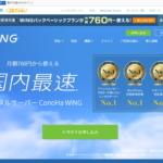 ConoHa WING|ワードプレスの始め方【インストール手順を解説】