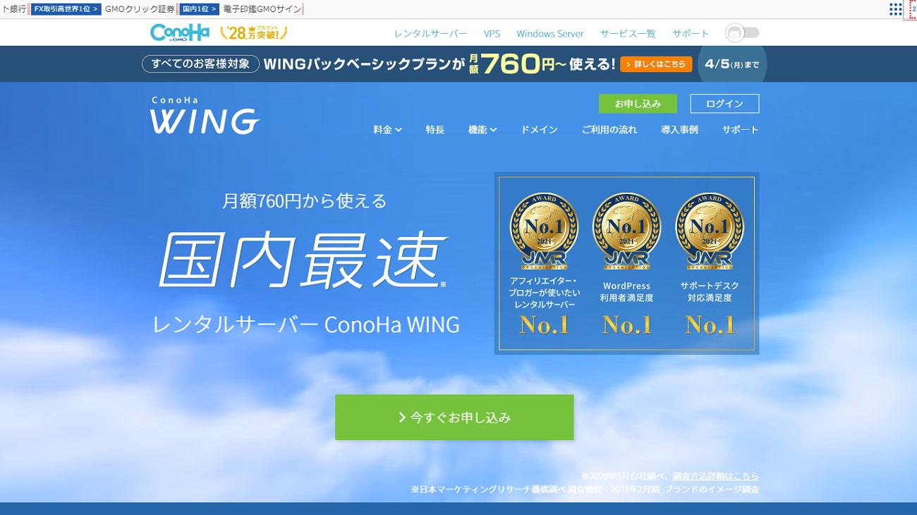 ConoHa WING ワードプレスの始め方【インストール手順を解説】
