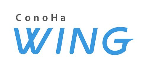 ConoHa WINGでサーバーとワードプレスを使いこなす