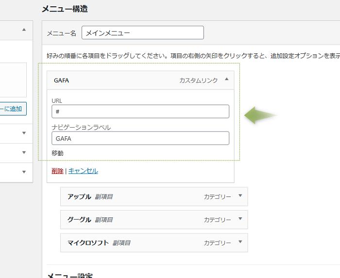カスタムリンクの作成で、URL部分に「#」を入れておきます