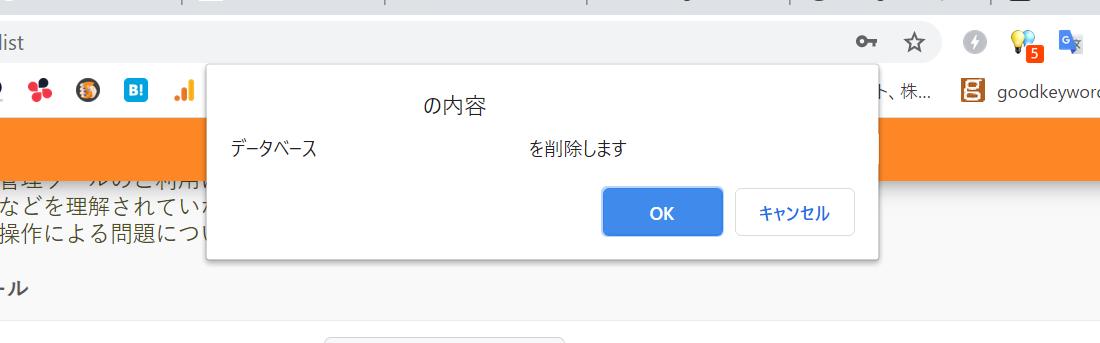 データベース削除の確認画面になります