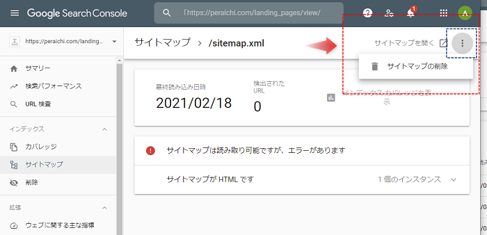 サイトマップを削除