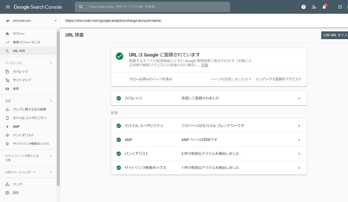 Google Search Console|インデックス登録をリクエストする方法
