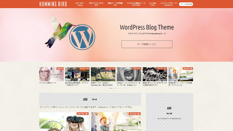 WordPressテーマ hummingbird