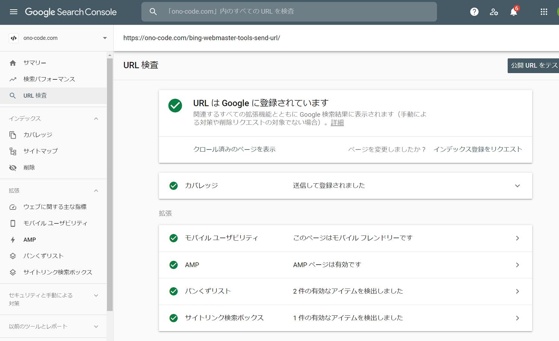 URLはGoogleに登録されています