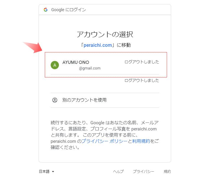 Googleにへのログイン