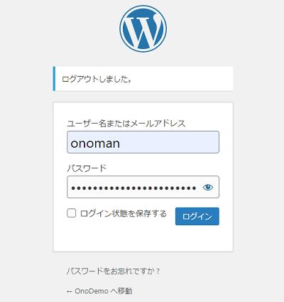 新規で登録したユーザー名とパスワードでログインします
