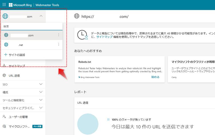 ウェブマスターツールの左上から自分のサイトを確認