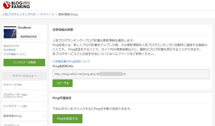 人気ブログランキング|WordPressでPing送信の設定をする