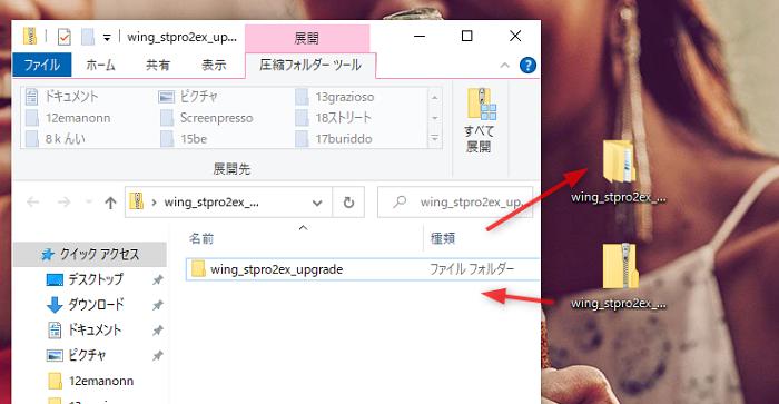 ファイルをダブルクリックして中身を表示