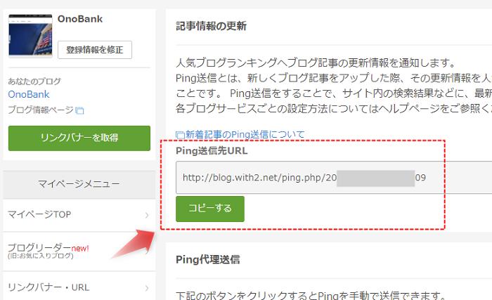 Ping送信先URL