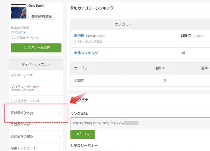 更新情報(Ping)