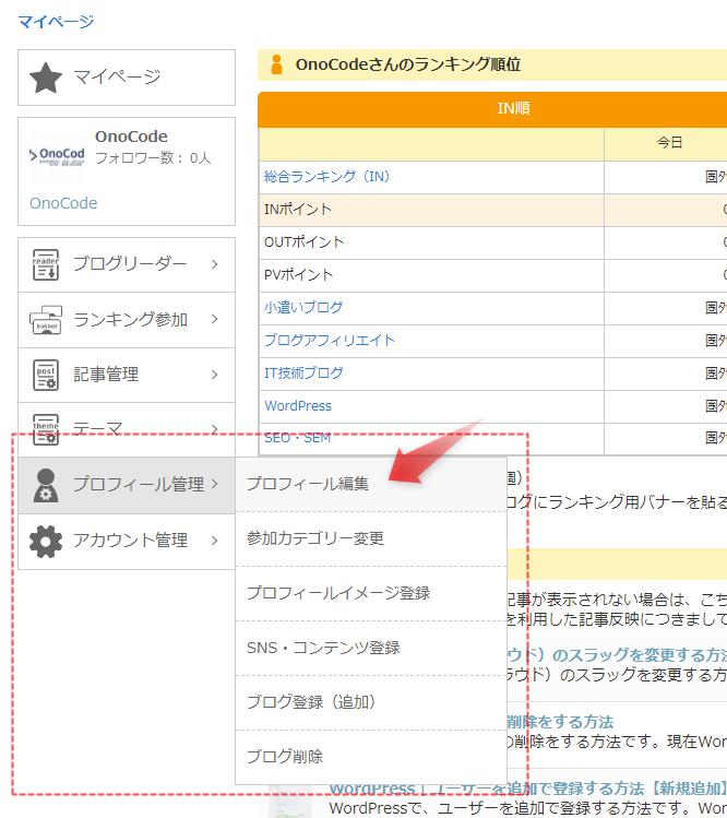 マイページのメニューで、「プロフィール管理」→「プロフィール編集」に進みます