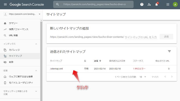 削除したいサイトマップをクリック