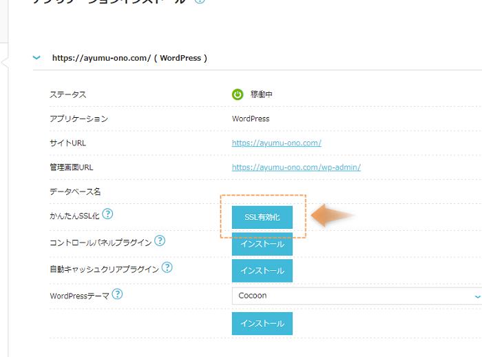 SSL化(http→https)されています