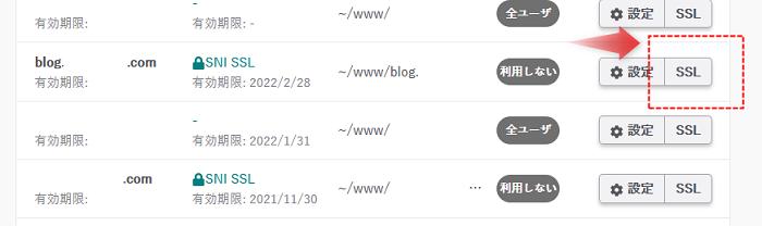 サブドメインの「SSL」をクリック