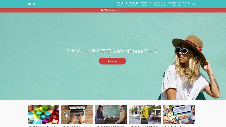 WordPress|初心者にもおすすめの有料11テーマ