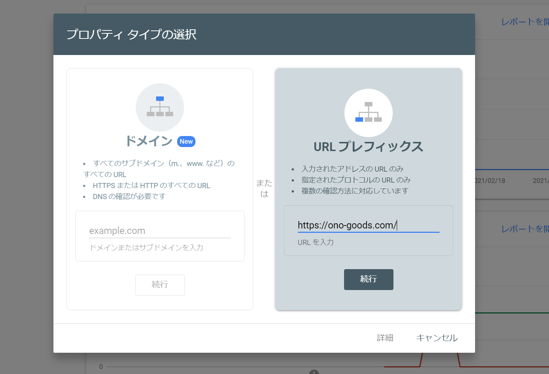 「URLプレフィックス」に登録したいフルURLを入力します