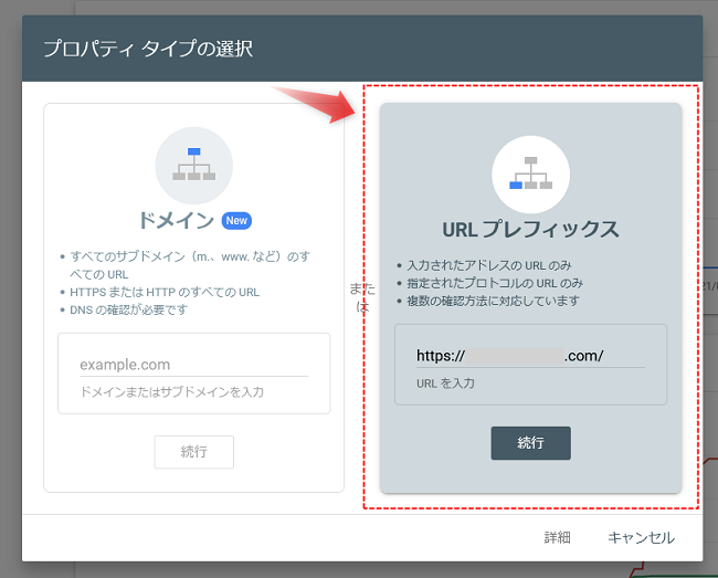「URLプレフィックス」の方に紐付けしたいフルURLを入力