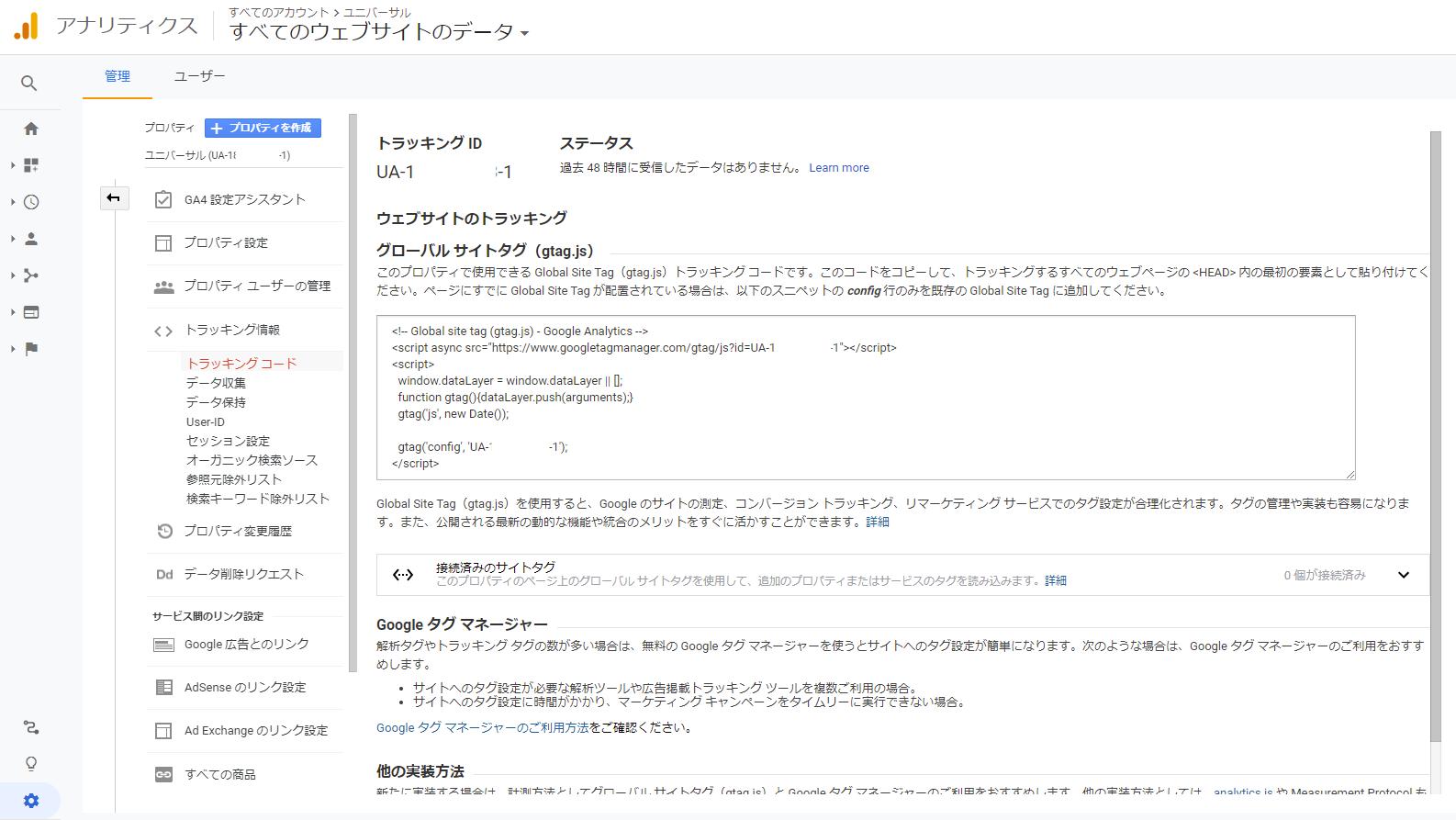Google Analytics|前バージョンのユニバーサルアナリティクスを使う