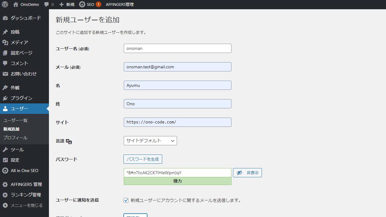 WordPress|ユーザーを追加で登録する方法【新規追加】