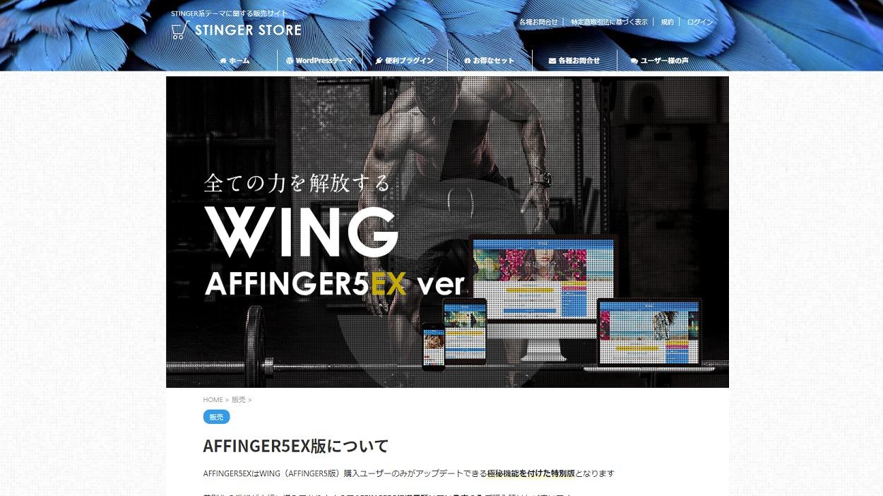 WordPressテーマ|AFFINGER・STINGER / EX版ファイルのアップロード方法