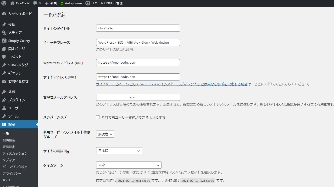 WordPress|ブログ名・サイト名の変更方法