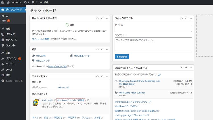 エックスサーバー|ワードプレスの管理画面へのURLを確認する方法